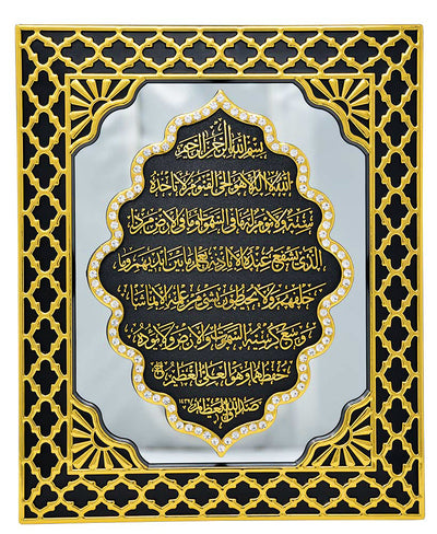 Ayet Alkursi Frame With Mirror - Gold/Silver