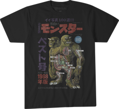 FM x GALLIGANTUS T-SHIRT - JAPANESE COVER - BLACK, Apparel, FAMOUS MONSTERS® OF FILMLAND, Justin Ishmael - Justin Ishmael