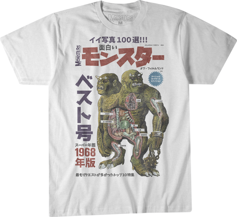 FM x GALLIGANTUS T-SHIRT - JAPANESE COVER - WHITE, Apparel, FAMOUS MONSTERS® OF FILMLAND, Justin Ishmael - Justin Ishmael