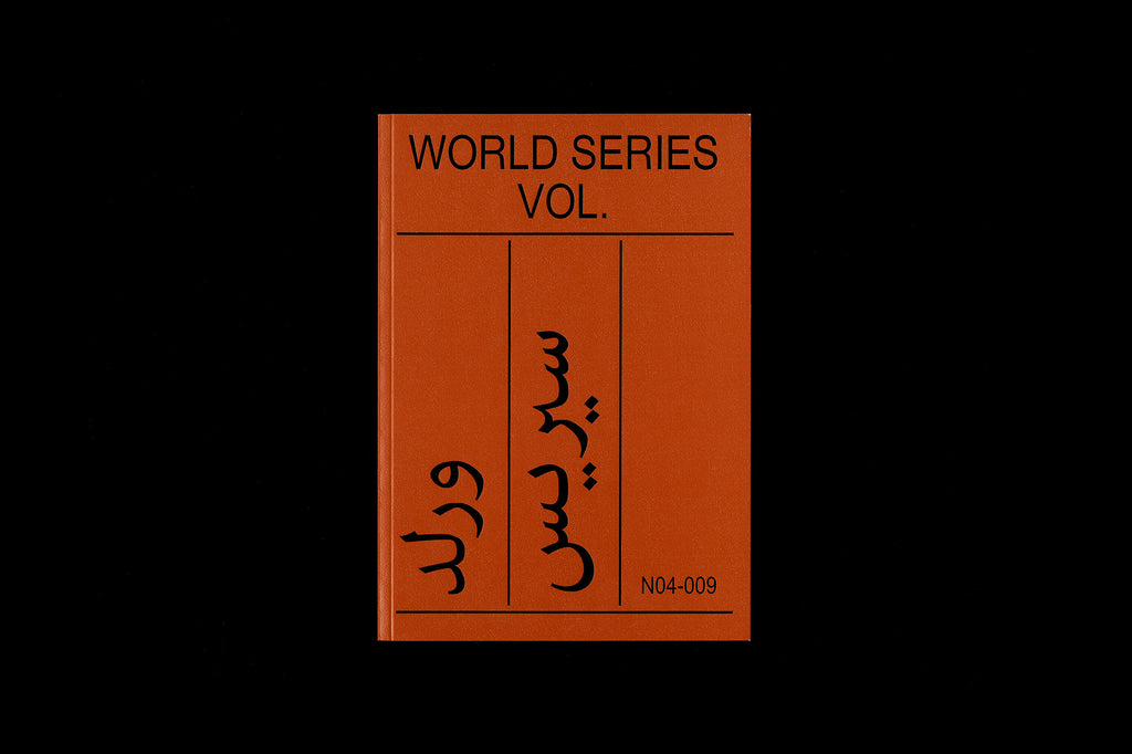 World Series Vol.2