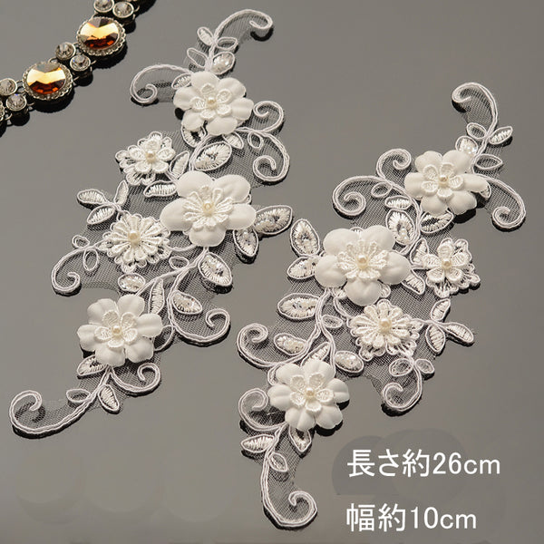 26cm x 10cm Classical Lace Applique Lace Motif(1 pair)