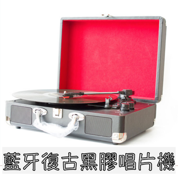 藍牙復古黑膠唱片機 Bluetooth Vinyl Record Player