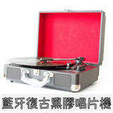 蓝牙黑胶唱片播放机 Bluetooth Vinyl Record Player