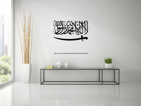 Kalima Sword, Islamic Wall Decal, Wall sticker, wall decal