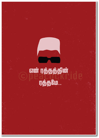 """MGR"" Poster"