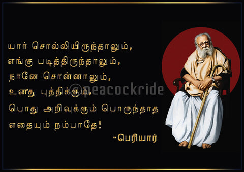 Periyar Quote Wall Poster / Frame