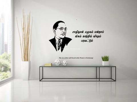 Ambedkar Wall Decal, Ambedkar, Wall Decal
