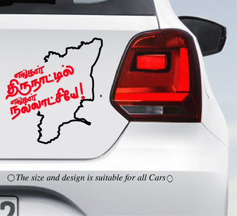Engal Thirunaatil Engal Nalaatchiye! Car Bumper Decal