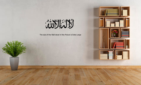 Islamic Wall Decal, Islamic sticker, Wall Decal, Muslim Sticker, Muslim