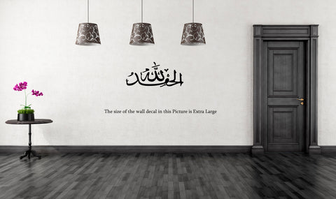 Al Hamdu Lillah l Islamic Series ,Al Hamdu Lillah l Islamic Series  Sticker,Al Hamdu Lillah l Islamic Series  Wall Sticker,Al Hamdu Lillah l Islamic Series  Wall Decal,Al Hamdu Lillah l Islamic Series  Decal