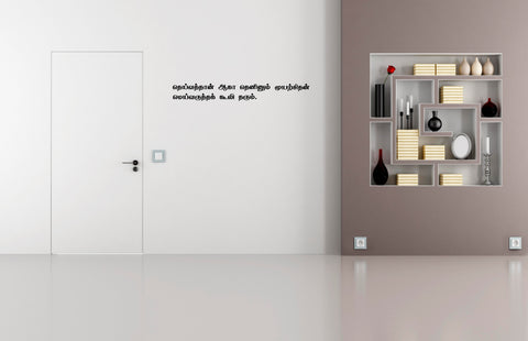 Thirukkural Wall Decal, Thirukkural