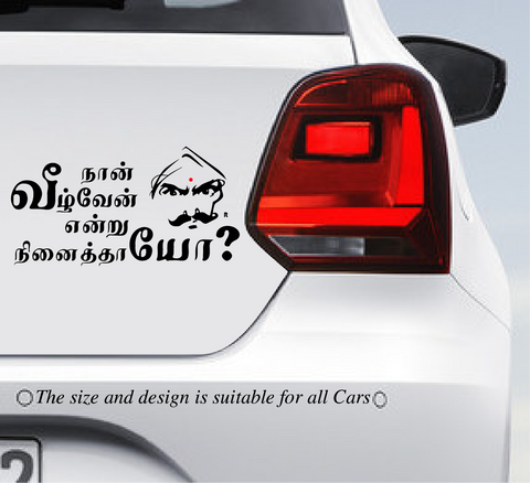 Bharathiyar Quote Veelvzaen Ena Ninaithayo!- Car Bumper decal