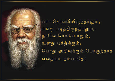 Periyar Quote- Wall Poster/Frame