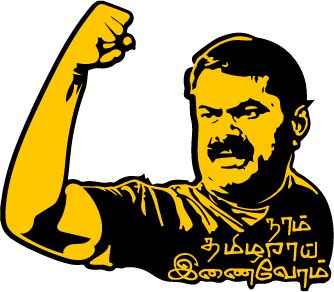 Naam Tamilarai Inaivom- Bike Decal