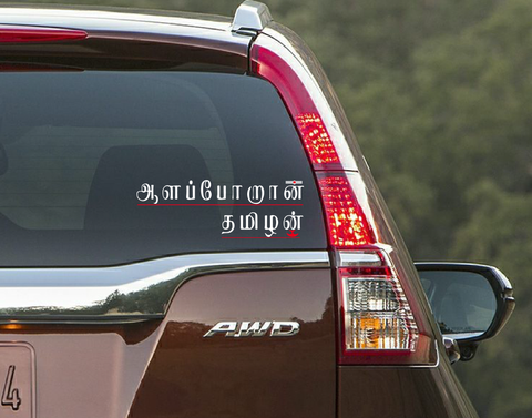 Allapporan Tamilan Car Window decal