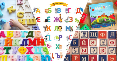 8 Fun Ways to Teach Russian Alphabet to Your Child