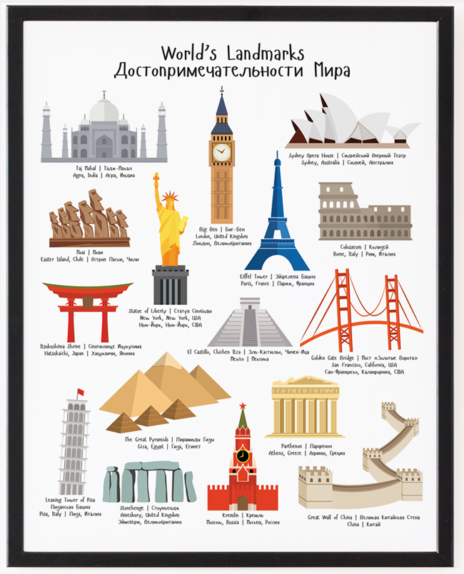 Landmarks of the world. Russian for kids, Russian language, Printable Wall Art - Pictureta.com