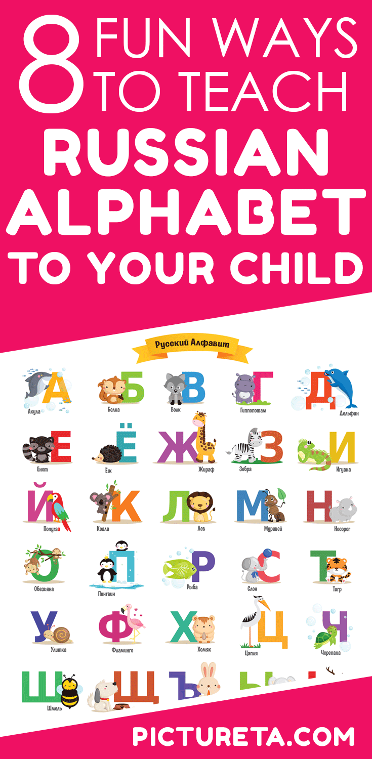 8 Fun Ways to Teach Russian Alphabet To Your Child | Checkout at Pictureta.com | Russian Language, Russian Language for Kids, Russian Alphabet, Russian Alphabet for Kids, Learn Russia, Cyrillic Alphabet