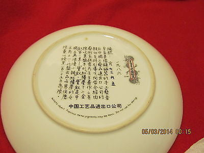 VINTAGE JINGDEZHEN DECORATIVE PLATE - Andres James Vintage Boutique - 4
