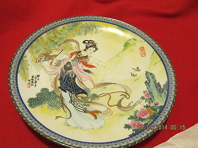 VINTAGE JINGDEZHEN DECORATIVE PLATE - Andres James Vintage Boutique - 1