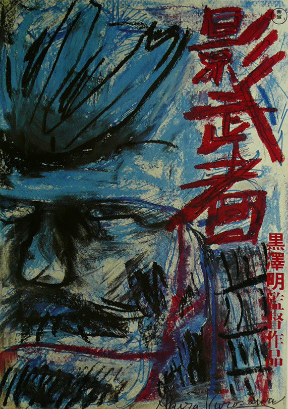 Kagemusha (Shadow Warrior) Akira Kurosawa Movie Poster