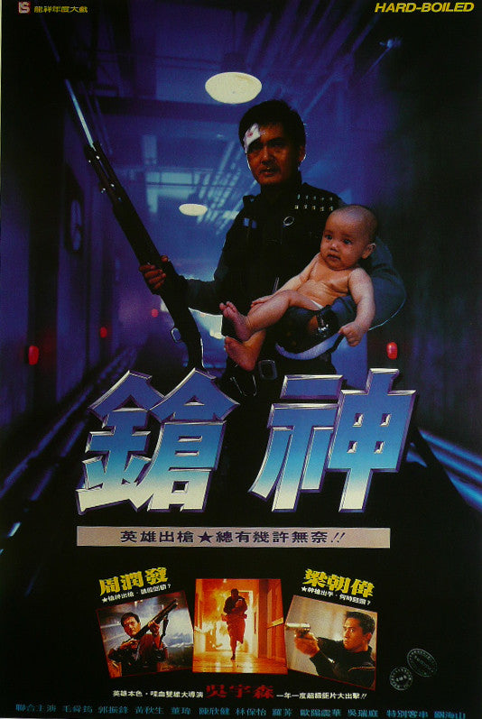 Hard Boiled (Hong Kong) John Woo Chow Yun fat Movie Poster