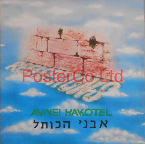"Avnei Hakotel - Reflections (Album Cover Art) - Framed Print - 16""H x 16""W"
