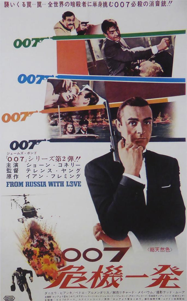 Sean Connery James Bond From Russia with Love (Chinese)