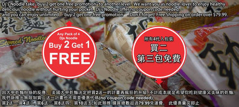 Buy 2 Get 1 Free Promotion