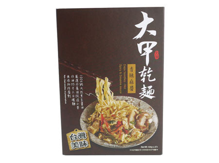 Djs Dry Noodle Hot Spicy Sasame Sauce With Dried Allium Flavor Pack of 2 香辣麻醬