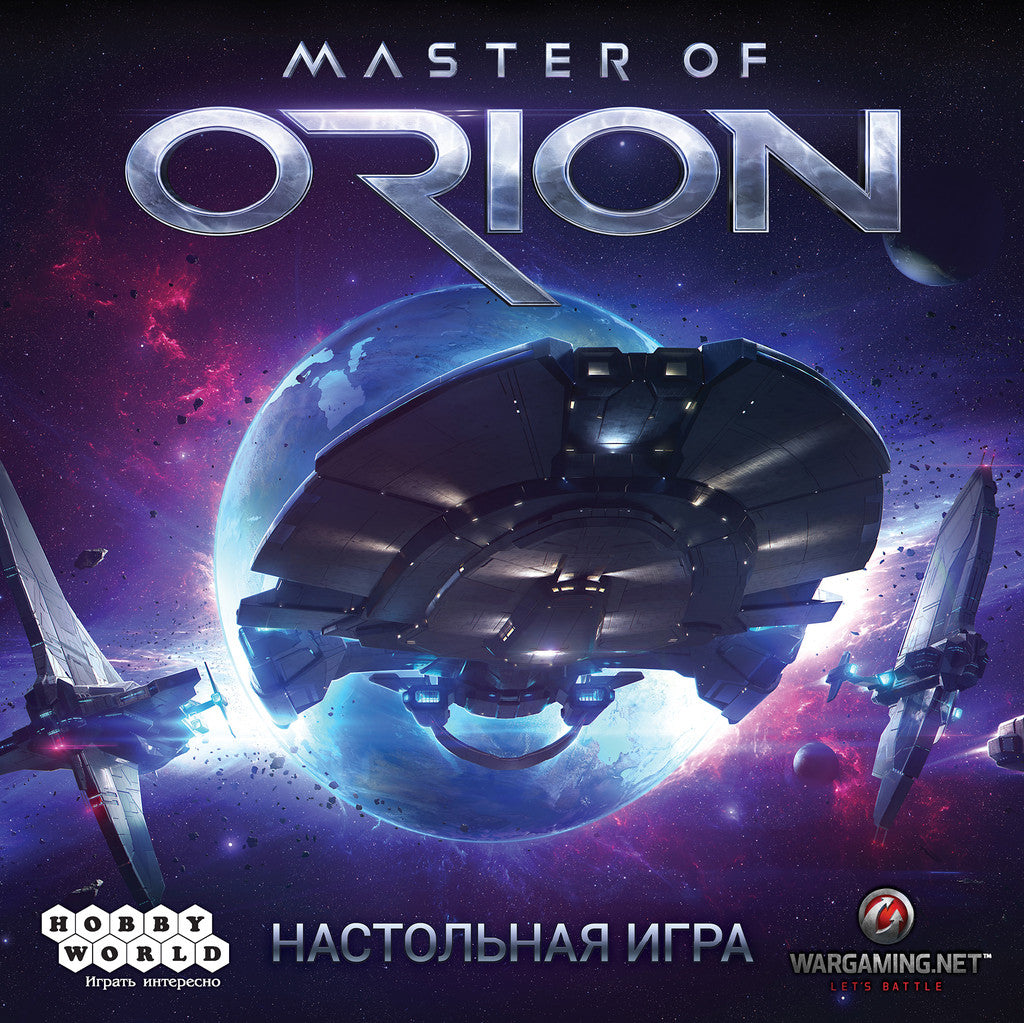 Master of Orion The Board Game