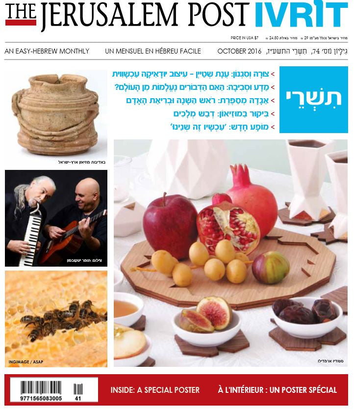 Jerusalem Post Ivrit - Tishrei issue