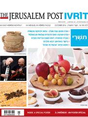 The Jerusalem post Ivrit Tishrey issue cover, with Studio Armadillo modern Judaica