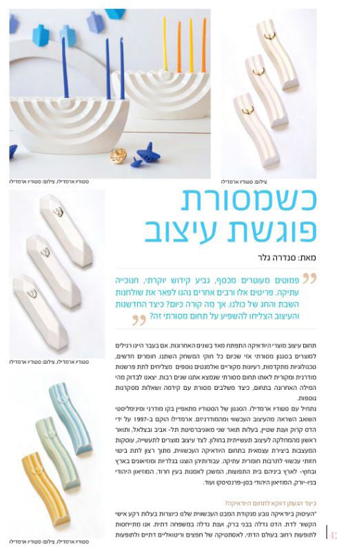 Judaica meets design
