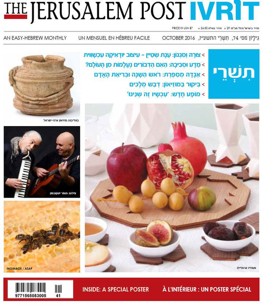 The Jerusalem Post Ivrit featuring this pomegranate serving set to its Tishrey issue cover