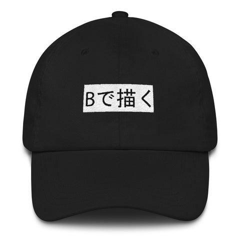 Japanese Box Logo Dad hat