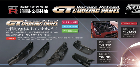 Garage Defend Carbon Fiber Cooling Panel Nissan Skyline GTR R34