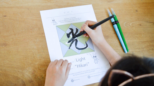 Japanese Calligraphy Light