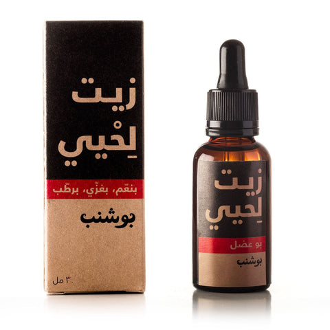 Bou Shanab Beard Growth Oil - Bou 3adal