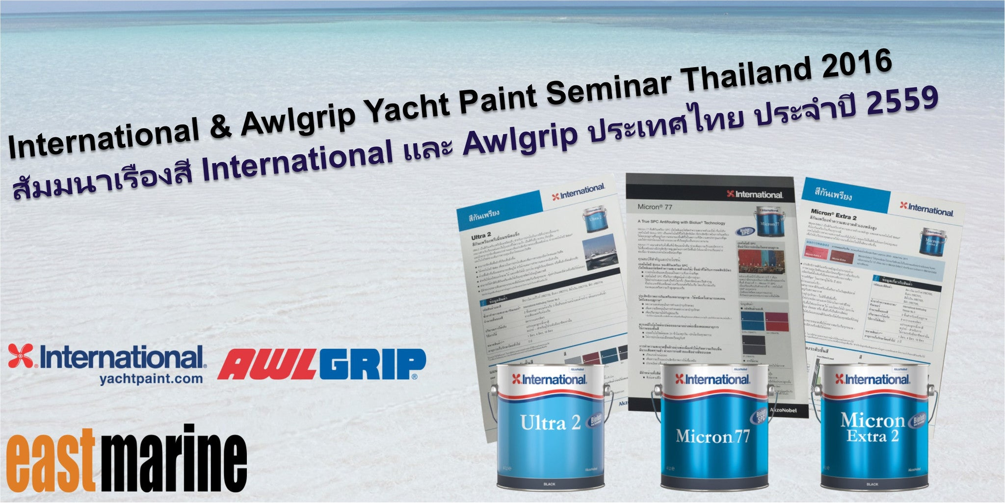 International & Awlgrip Yacht Paint Seminar Thailand 2016