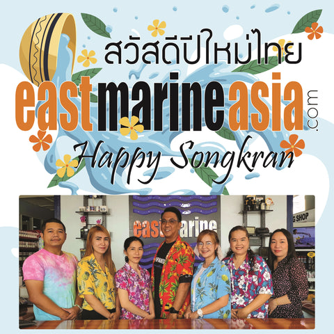 Happy Songkran 2021 by East Marine Asia