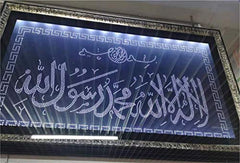 "iHcrafts Framed LED Backlit Islamic Wall Decor Art Ramadan Eid Housewarming Muslim Home Decor Gift Wall Hanging Islamic Frame with Al Kalma Glass-Frame 32""x16"""