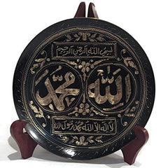 "Eid hajj Gift Item Islamic Art Bismillah Besmele Basmalla In the Name of God Allah (S.W.T) Mohammad Mohamed Muhamad (S.A.W) Hand Crafted Metal Plate Decorative Display Plaque - MuslimWallArt Moslem Art Diameter 7.5"" with Free Stand"