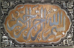 "Excellent Islamic Eid HAJJ HAJI OR HOUSEWARMING GIFT IDEA Wall Art Bismillah in the Name of God (Allah) on Hand Crafted Metal Plate 22.5"" x 15"" (New Arrival)"