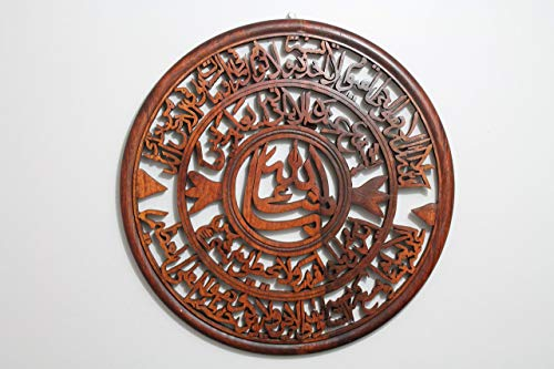 Handcrafted Hajj Haji Eid Gift Islamic Wall Art Masha'Allah ma sha Allahu Joy Praise Thankfulness Expression of Respect Will of God Ayat ul Kursi Verse of the Throne Solid Wooden Circular 17""
