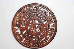 Handcrafted Islamic Wall Art Bismillah In the Name of God Ayat ul Kursi Verse of the Throne Solid Wooden Circular 17""