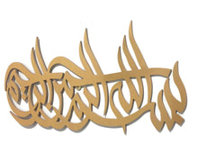 "iHcrafts Ramadan Decor Gift Idea Bismillah Compressed Wood 23""x12"""