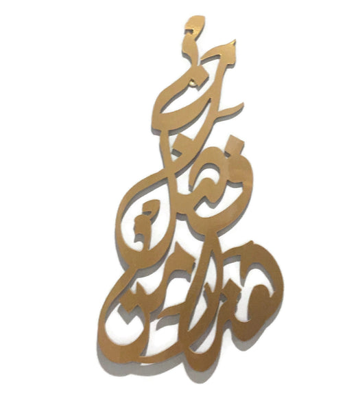 "Ramadan Decor Gift Idea Unique and Elegant Islamic Wall Art Haza Min Fazli Rabbi Hada Minn Fadli Rabi in Arabic Compressed Wood 28""x12"" (Rose Gold)"