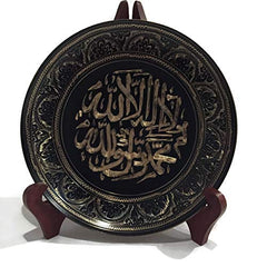 "Islamic Eid Hajj Gift Muslim Art Hand Crafted First Kalima Shahada Shahadah Al Kelima Al-Kelma The Word of Purity Brass Metal Plate Diameter 7.5"" w/Free 6"" Wooden Stand"
