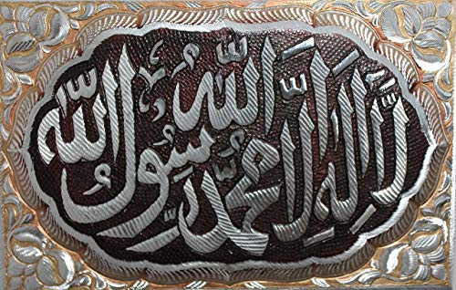 "Eid Hajj Haji Gift Islamic Wall Art Kelima Tawhid Touheed Tevhid on Metal Hand crafted First Kalma Shahada Takbeer Tekbir w/Maroon Background 22.5""x15"""